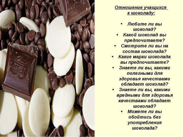 Отношение учащихся к шоколаду: Любите ли вы шоколад? Какой шоколад вы предпоч...