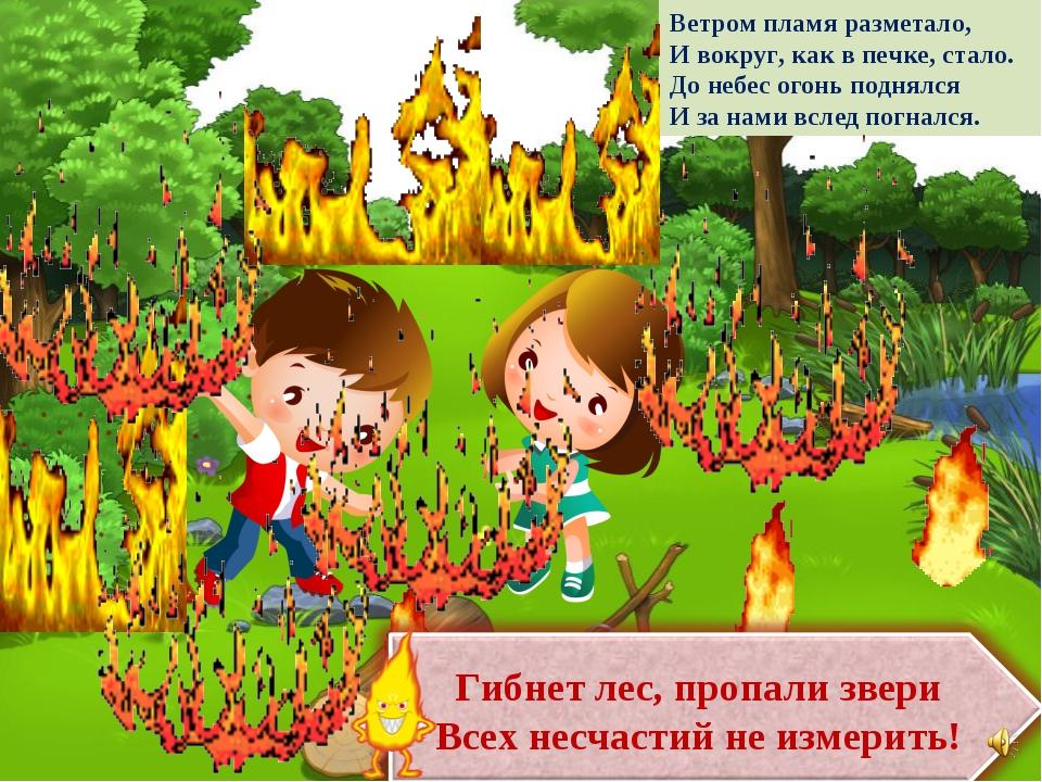Мы в лесу костёр зажгли, Посидели и пошли. А огонь не затушили. «Сам погаснет...