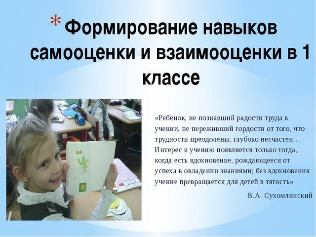 «Ребёнок, не познавший радости труда в учении, не переживший гордости от того...