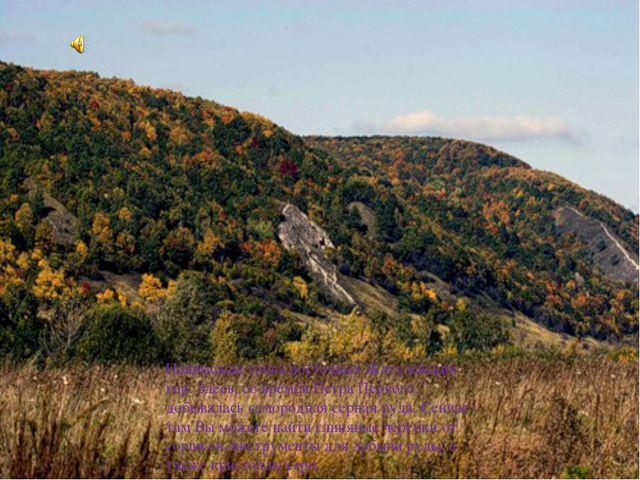 Наивысшая точка восточных Жигулёвских гор. Здесь, со времён Петра Первого, до...