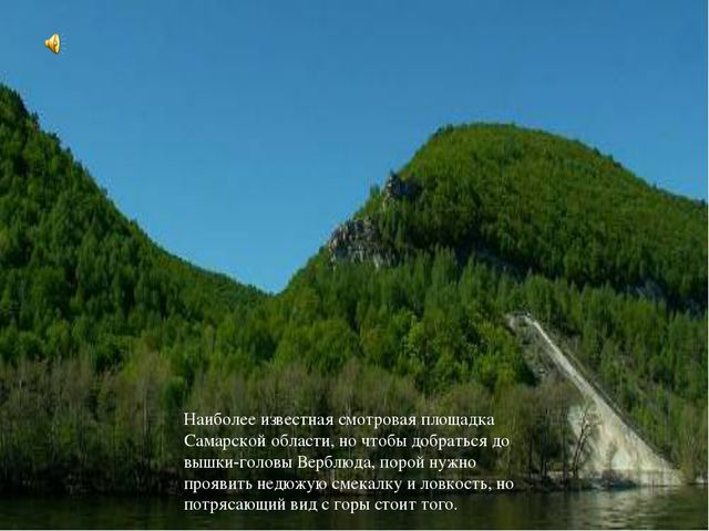 Наиболее известная смотровая площадка Самарской области, но чтобы добраться д...