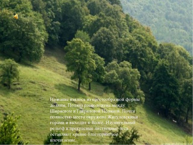 Название взялось из крестообразной формы долины. Поляна расположена между Шир...