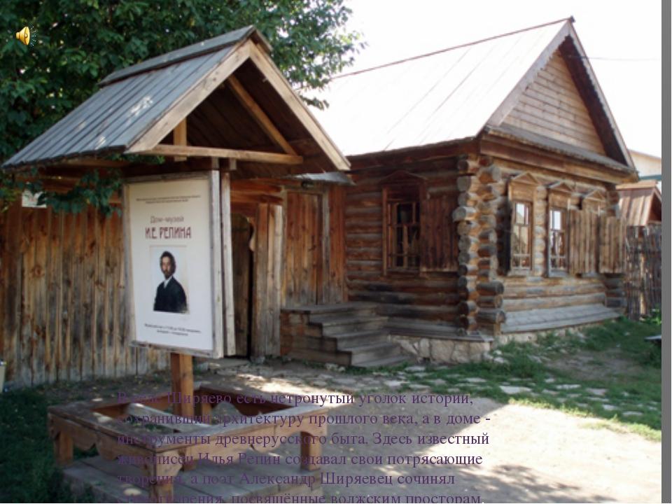 В селе Ширяево есть нетронутый уголок истории, сохранивший архитектуру прошло...