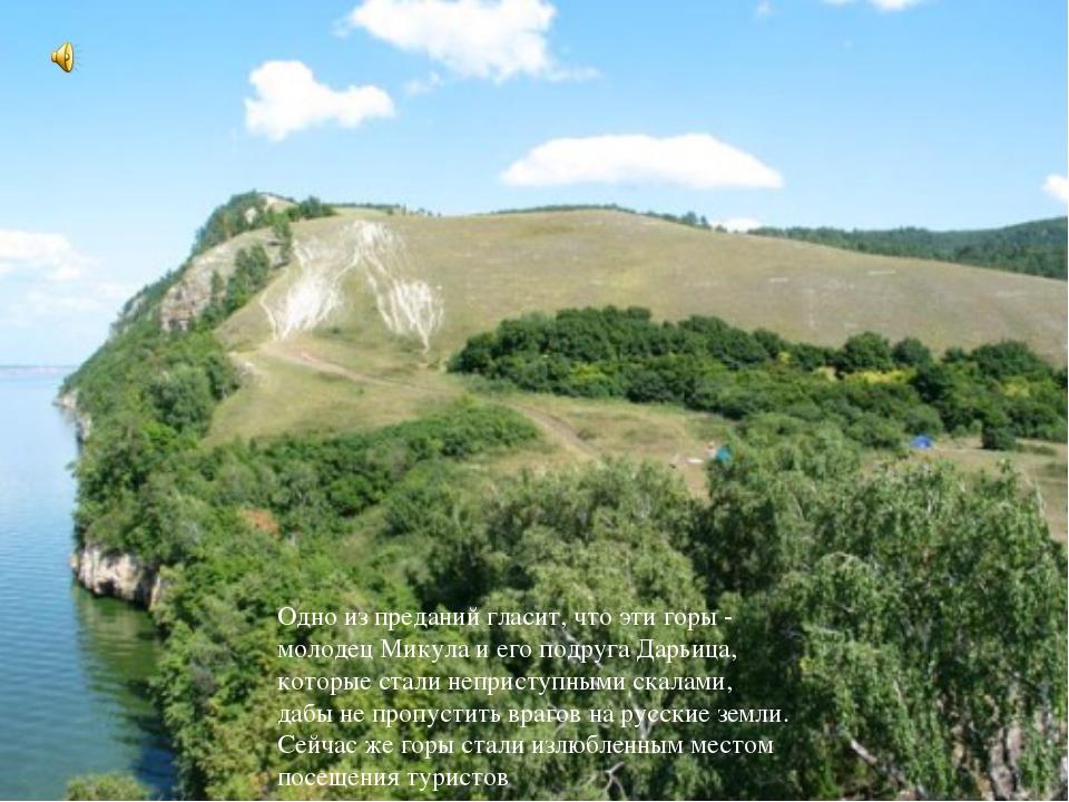 Одно из преданий гласит, что эти горы - молодец Микула и его подруга Дарьица,...