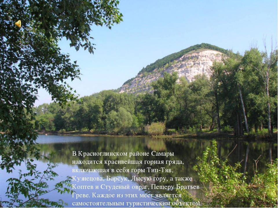 В Красноглинском районе Самары находится красивейшая горная гряда, включающая...
