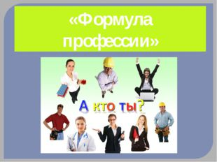 «Формула профессии»