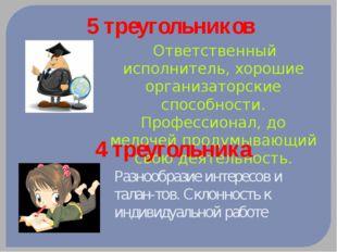5 треугольников Ответственный исполнитель, хорошие организаторские способно