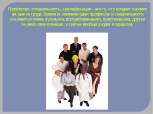 Профессия, специальность, квалификация - это то, что продает человек на рынке