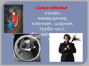 Самые забытые: конюх, камердинер, ключник, шорник, трубочист, бондарь, ямщи