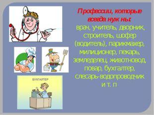 Профессии, которые всегда нужны: врач, учитель, дворник, строитель, шофер (в