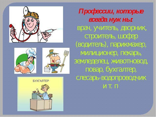 Профессии, которые всегда нужны: врач, учитель, дворник, строитель, шофер (в...