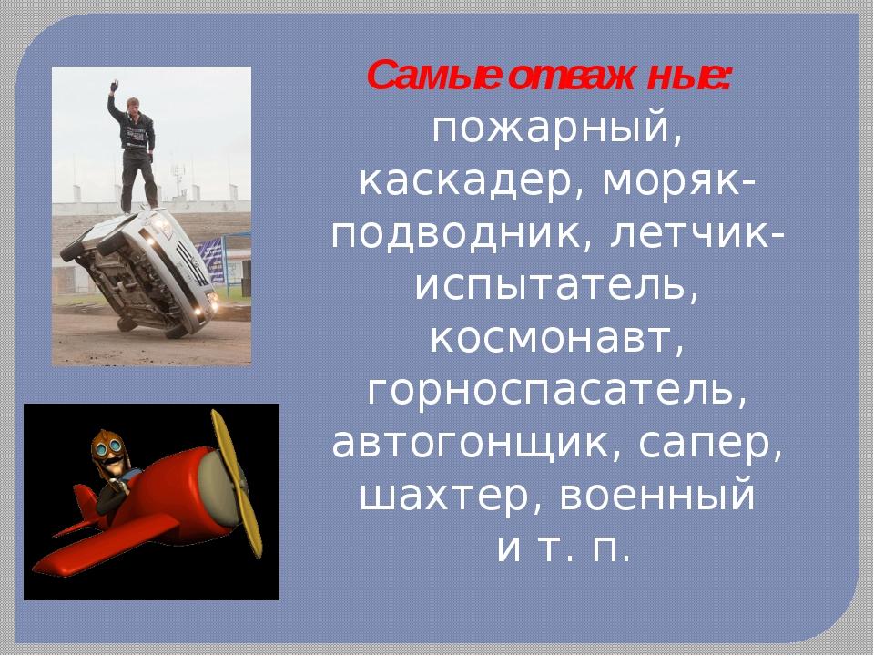 Самые отважные: пожарный, каскадер, моряк-подводник, летчик-испытатель, косм...