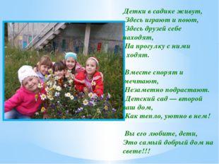Детки в садике живут, Здесь играют и поют, Здесь друзей себе находят, На прог