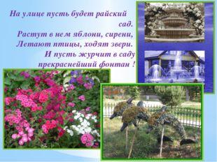 На улице пусть будет райский сад. Растут в нем яблони, сирени, Летают птицы,