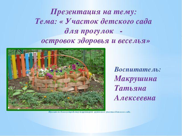 Проект по благоустройству территории группового участка детского сада. Презен...