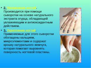 2. Увлажнение ногтей. Производится при помощи сыворотки на основе натуральног