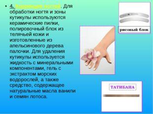 4. Коррекция ногтей. Для обработки ногтя и зоны кутикулы используются керамич