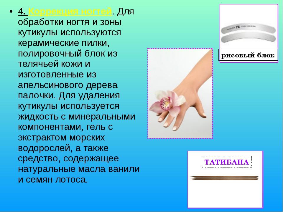 4. Коррекция ногтей. Для обработки ногтя и зоны кутикулы используются керамич...