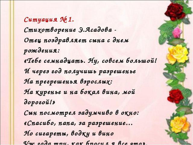 Ситуация № 1. Стихотворение Э.Асадова - Отец поздравляет сына с днем рождения...
