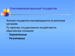 Классификация функций государства Функции государства классифицируются по раз
