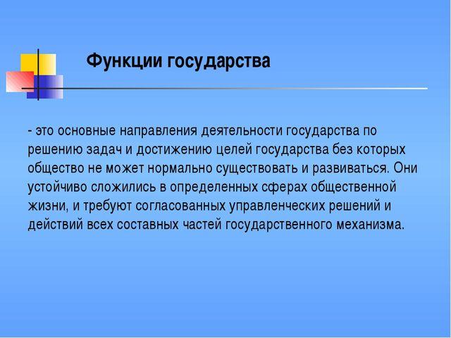Функции государства - это основные направления деятельности государства по р...