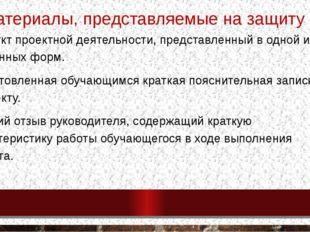 Материалы, представляемые на защиту Продукт проектной деятельности, представл