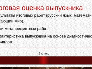 Итоговая оценка выпускника 1. Результаты итоговых работ (русский язык, матема