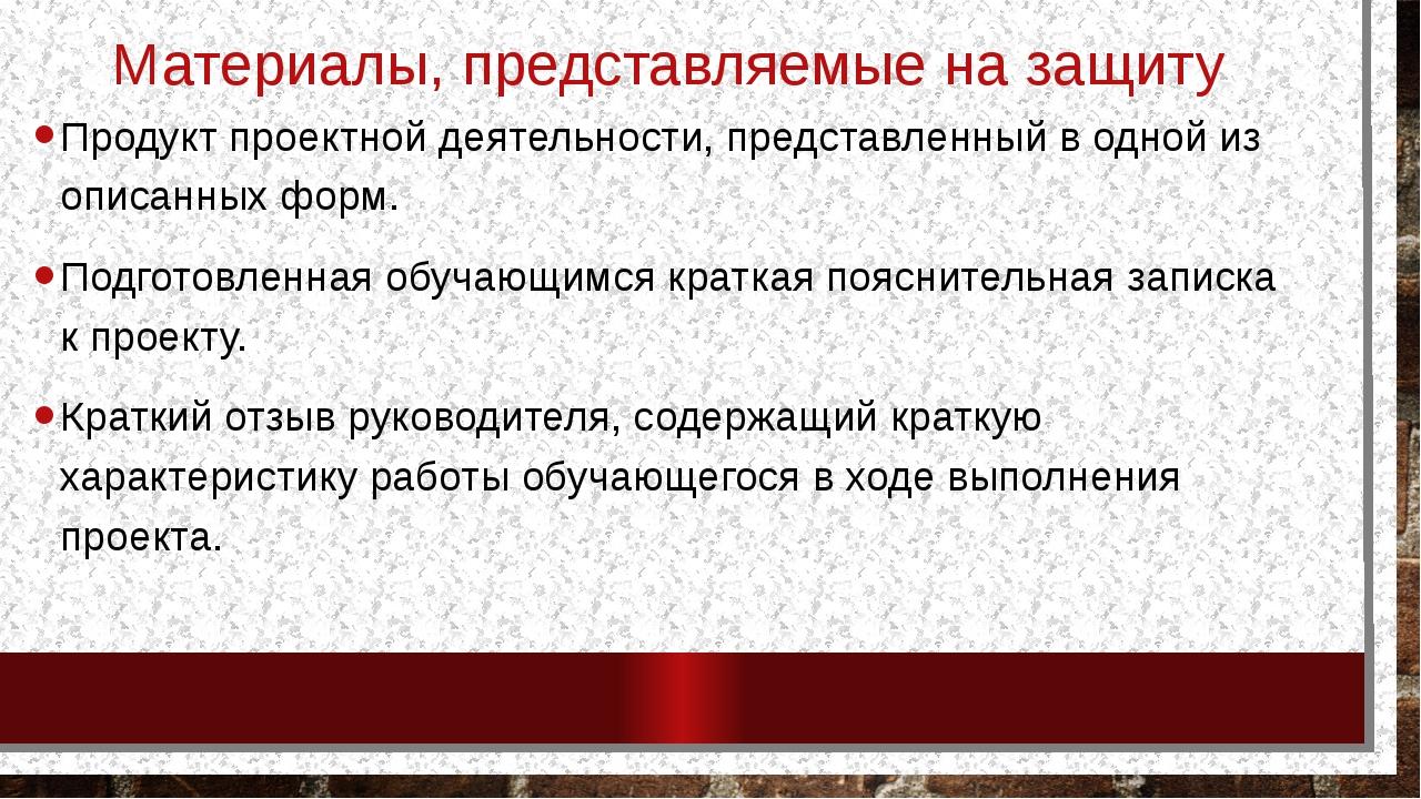 Материалы, представляемые на защиту Продукт проектной деятельности, представл...