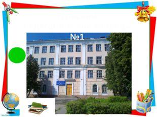 Тульский педагогический колледж №1