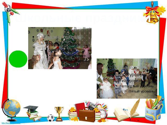 Школьные праздники