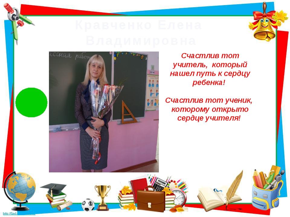 Счастлив тот учитель, который нашел путь к сердцу ребенка! Счастлив тот учени...