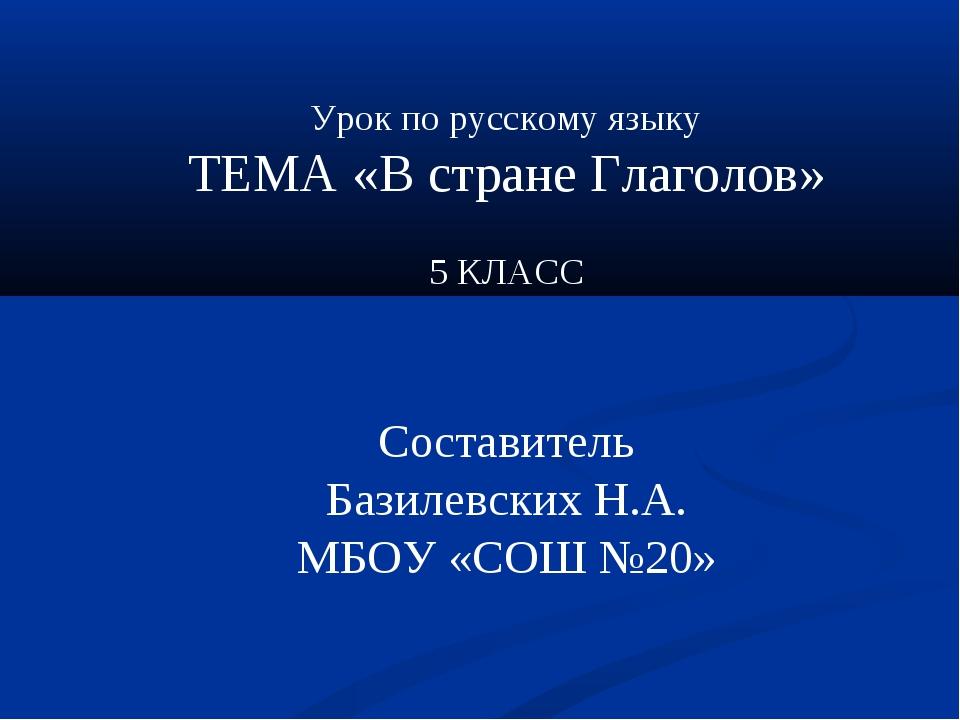 Урок по русскому языку ТЕМА «В стране Глаголов» 5 КЛАСС Составитель Базилевск...