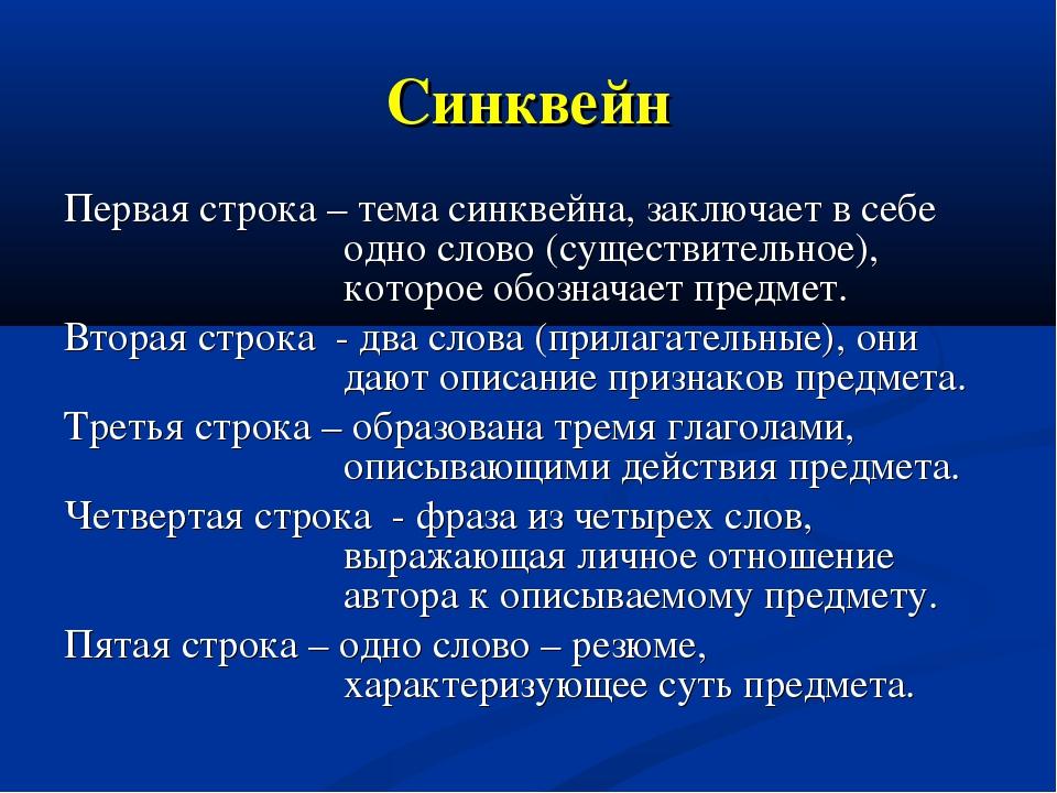 Синквейн Первая строка – тема синквейна, заключает в себе одно слово (существ...