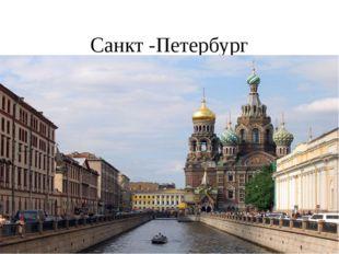 Санкт -Петербург
