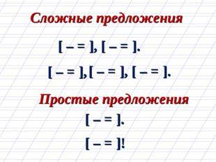 Сложные предложения [ – = ], [ – = ], [ – = ]. [ – = ], [ – = ]. Простые пред
