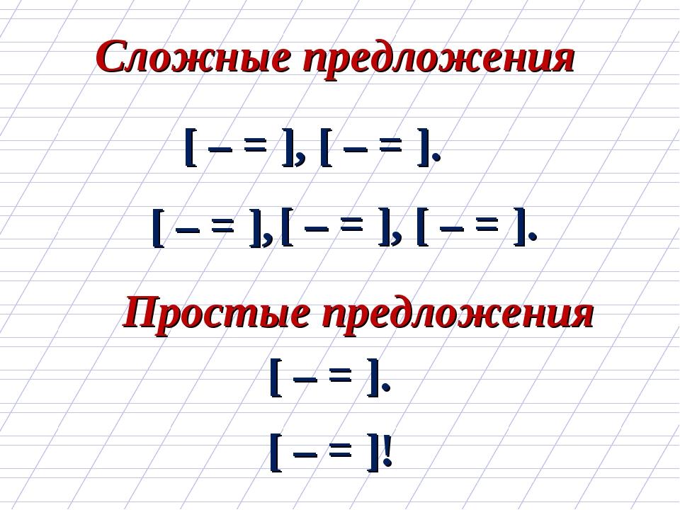 Сложные предложения [ – = ], [ – = ], [ – = ]. [ – = ], [ – = ]. Простые пред...