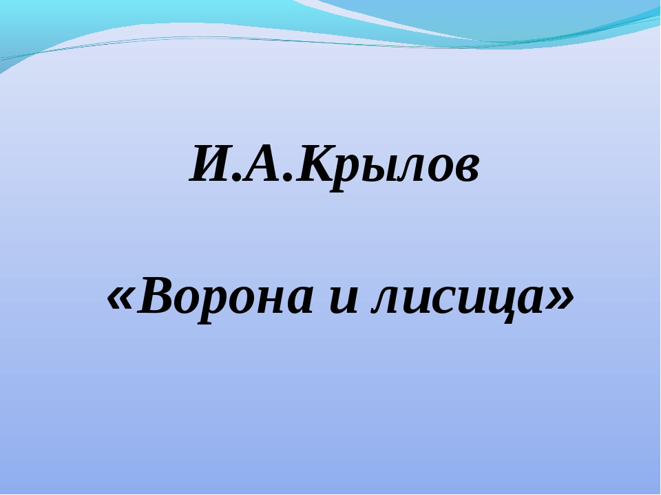 И.А.Крылов «Ворона и лисица»