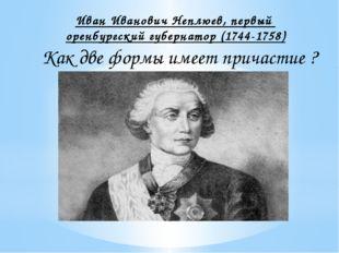 Иван Иванович Неплюев, первый оренбургский губернатор (1744-1758) Как две фор