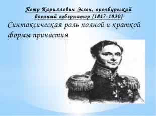 Петр Кириллович Эссен, оренбургский военный губернатор (1817-1830) Синтаксиче