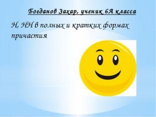 Богданов Захар, ученик 6А класса Н, НН в полных и кратких формах причастия