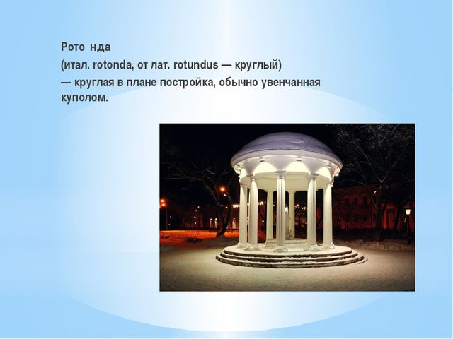 Рото́нда (итал. rotonda, от лат. rotundus — круглый) — круглая в плане постр...