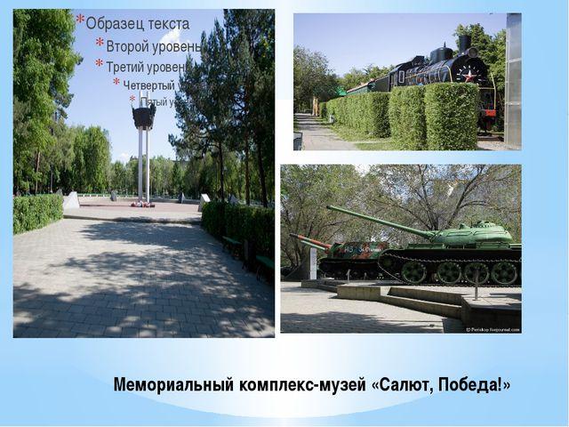 Мемориальный комплекс-музей «Салют, Победа!»