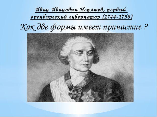 Иван Иванович Неплюев, первый оренбургский губернатор (1744-1758) Как две фор...