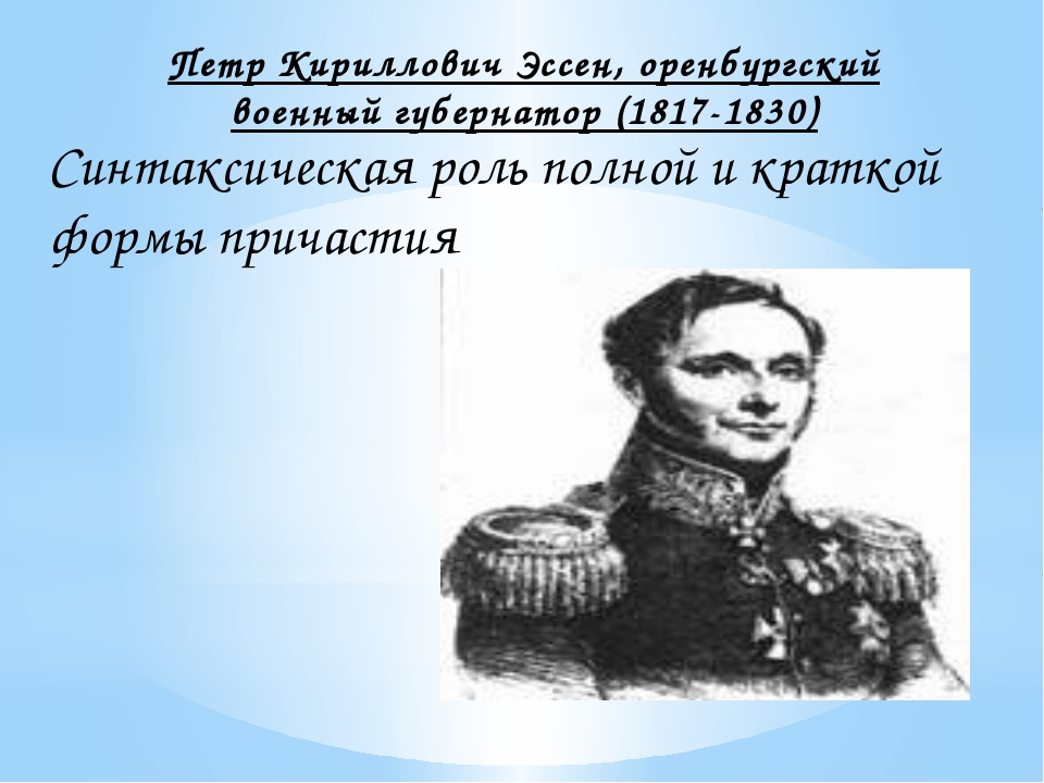Петр Кириллович Эссен, оренбургский военный губернатор (1817-1830) Синтаксиче...