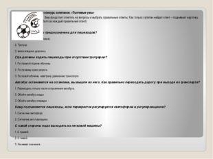 3-й конкурс капитанов: «Пытливые умы» Вам предстоит ответить на вопросы и выб