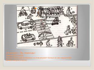 2-й конкурс: « Мы пешеходы» Задание для команд: Сколько пешеходов изображено
