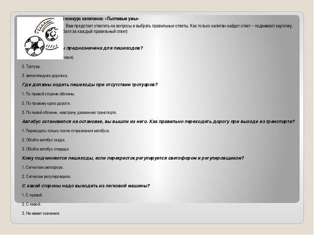 3-й конкурс капитанов: «Пытливые умы» Вам предстоит ответить на вопросы и выб...