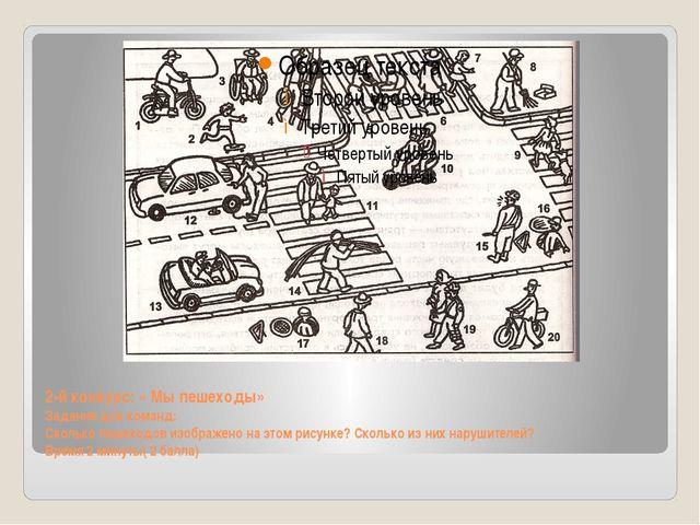 2-й конкурс: « Мы пешеходы» Задание для команд: Сколько пешеходов изображено...