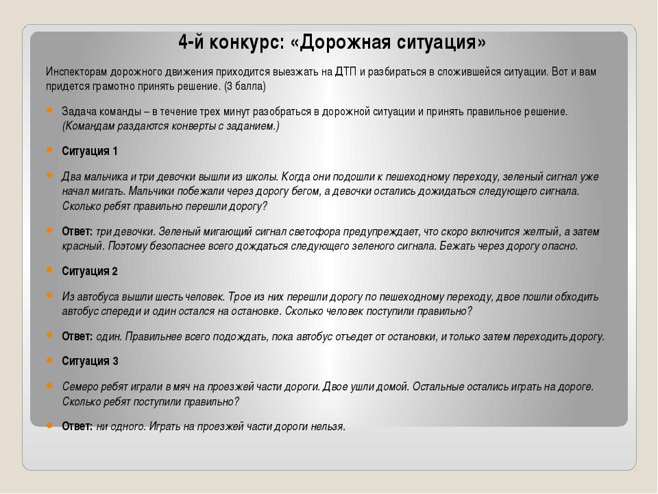 4-й конкурс: «Дорожная ситуация» Инспекторам дорожного движения приходится вы...