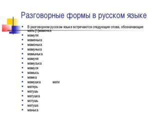 Разговорные формы в русском языке В разговорном русском языке встречаются сле